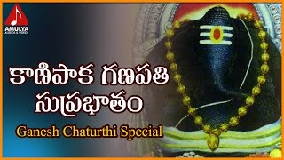 Lord Ganesh Telugu Mantras and Slokas | Kanipaka Ganapathi Suprabhatam | Amulya Audios And Videos
