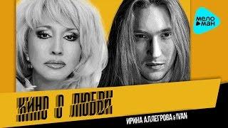 Ирина Аллегрова & IVAN - Кино о любви
