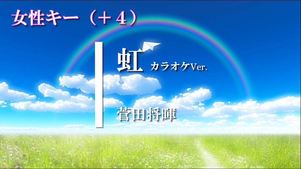 【カラオケ】【女性キー+4】虹 / 菅田将暉 (ガイドメロディありVer.)