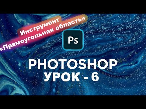№6 | Выделение | Инструмент Прямоугольная область | Уроки Photoshop Cc | Фотошоп уроки пошагово