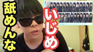 #欅坂46 #いじめファイブ #文春.