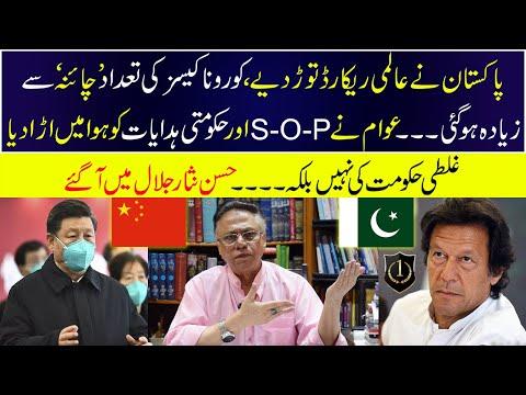Hassan Nisar: پاکستان نے عالمی ریکارڈ توڑ دیے،کیسز کی تعداد'چائنہ'سے  زیادہ ہو گئی۔۔۔