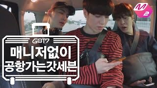 [GOT7's Hard Carry] JB&Youngjae&Yugyeom_Going to airport without manager Ep.1 Part 2