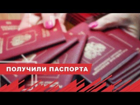 НТС Севастополь: Первые жители ДНР получили российские паспорта