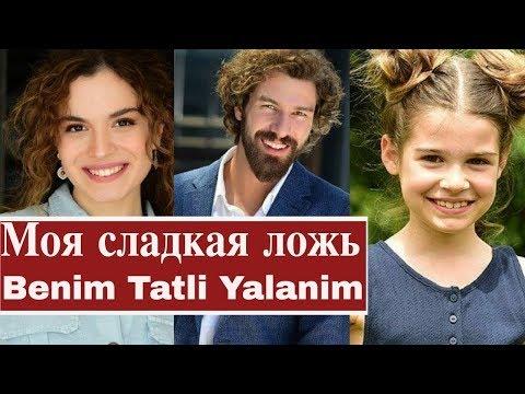 Моя сладкая ложь - 10 серия, Озвучка \ Турецкий Benim Tatli Yalanim Субтитры