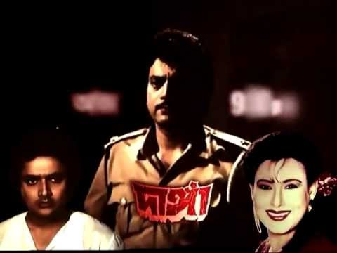 Danga - Bengali Movie