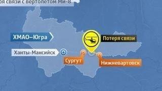 В Ханты-Мансийском автономном округе ищут пропавший вертолет(В Ханты-Мансийском автономном округе ищут пропавший вертолет Спасатели ищут вертолет Ми-8, пропавший в..., 2015-07-03T05:28:39.000Z)