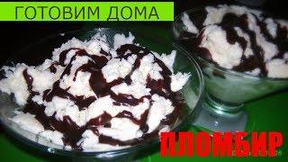 ✓ Вкуснейшее мороженое!Настоящий Пломбир в домашних условиях