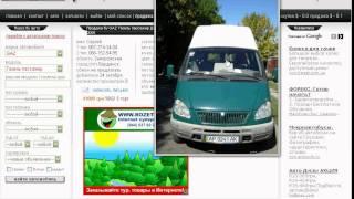 Поиск авто в Украине