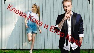 Клава Кока и Егор Крид ✴Класный клип✴