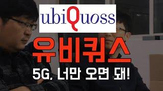 [28화] 5G, 너만 오면 돼! 유비쿼스
