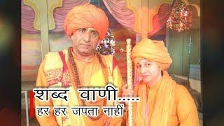 महाराज नितानन्द जी की अनमोल शब्द वाणी//  HAR HAR JAPTA NAHI RE//  हर हर जपता नाही रे |