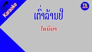 ເຕົ່າລ້ານປີ ຄາຣາໂອເກະ, Tao lun pee karaoke, เต่าล้านปี คาราโอเกะ