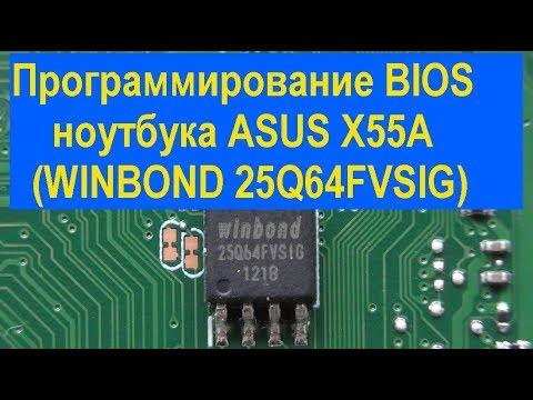 Программирование BIOS ноутбука ASUS X55A (WINBOND 25Q64FVSIG)