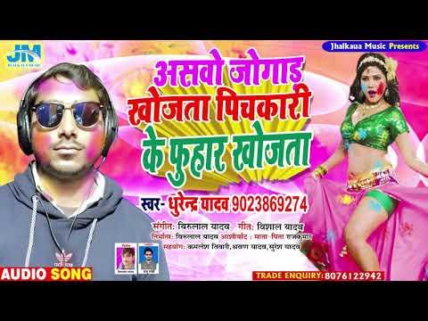 #dhurendra-yadav-का-मगही-होली-सांग---अशवो-जोगाड़-खोजता-पिचकारी-के-फुहार-खोजता-holi-ke-gana