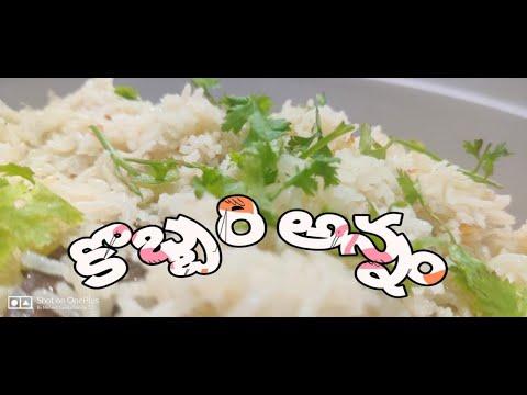 Coconut rice | Kobbari annam | Kobbari palu annam | Easy ...