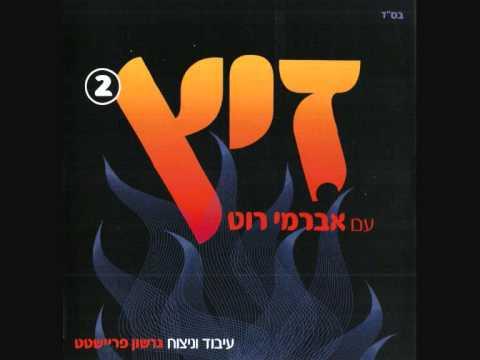אברימי רוט ♫ צמאה לך נפשי - בעלז (אלבום זיץ 2) Avremi Rot