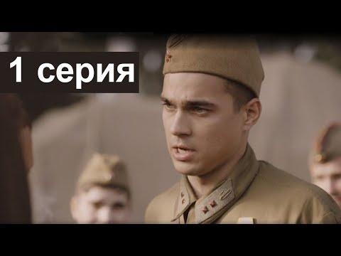 Крепкая броня 1 серия - Военная драма, сериал 2020