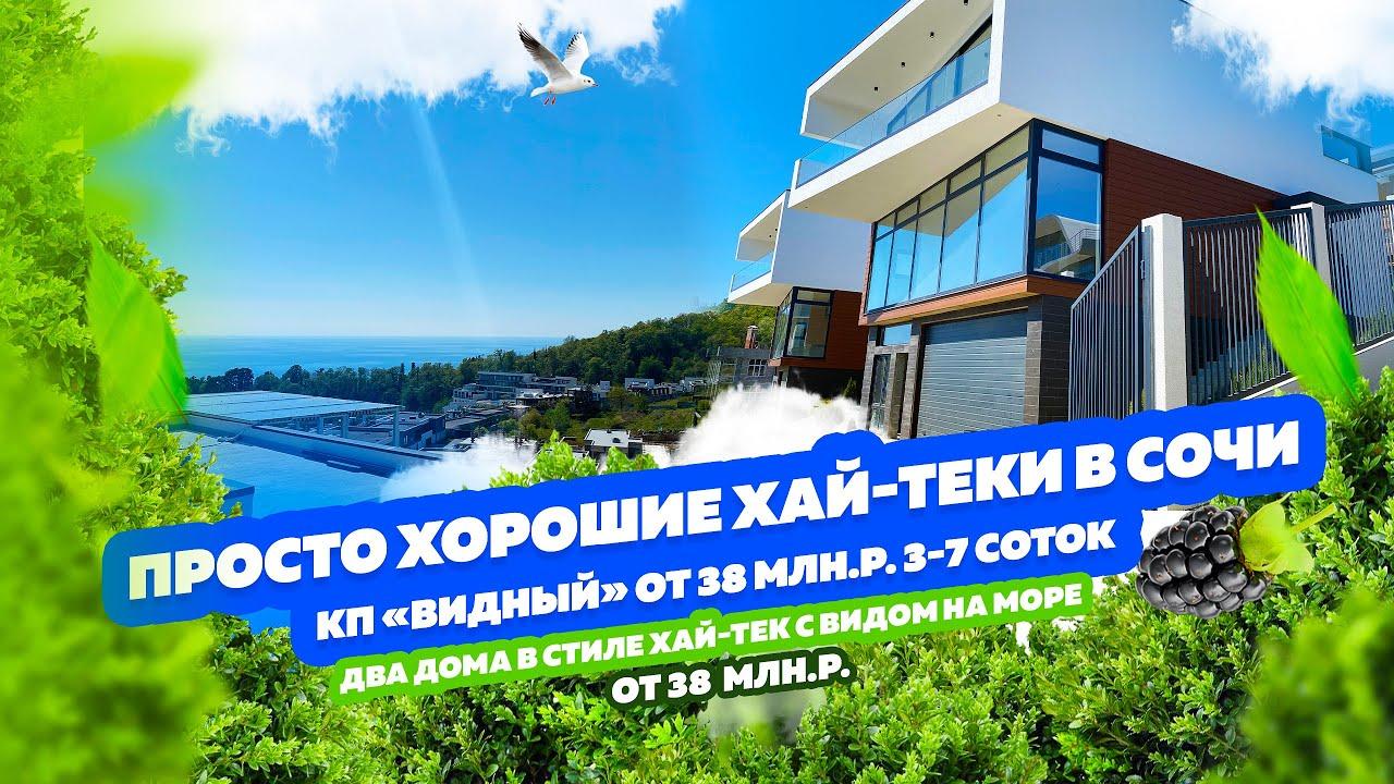 КП «Видный», Дома в районе «Ручей Видный» с видом на море. Все с видом на море тольк районы разные)