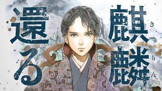 Download lagu 小野不由美『白銀の墟 玄の月』プロモーションビデオ第2弾
