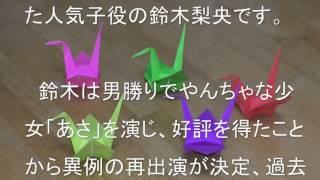 NHKの連続テレビ小説「あさが来た」の広岡浅子の娘役に、浅子の少女...