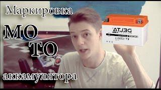 видео Что означает маркировка аккумулятора?
