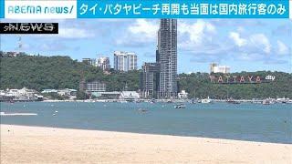 タイ・パタヤビーチ再開 まずは国内旅行客のみ(20/06/04)