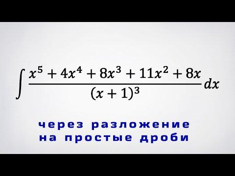 Неопределенный интеграл от дробно-рациональной функции