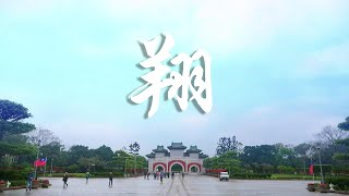 Publication Date: 2019-05-27 | Video Title: 聖若瑟書院2019普通話台灣學習交流團 - 《翔》