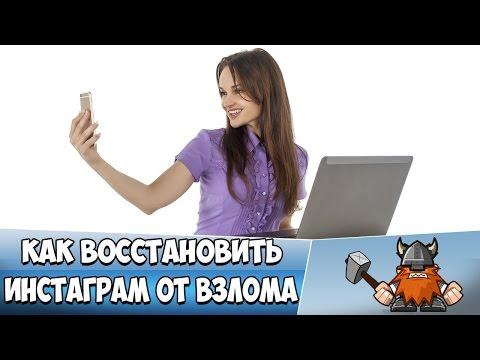 Если взломали инстаграм, как восстановить инстаграм? Советы по работе в соцсети  от socialhammer.