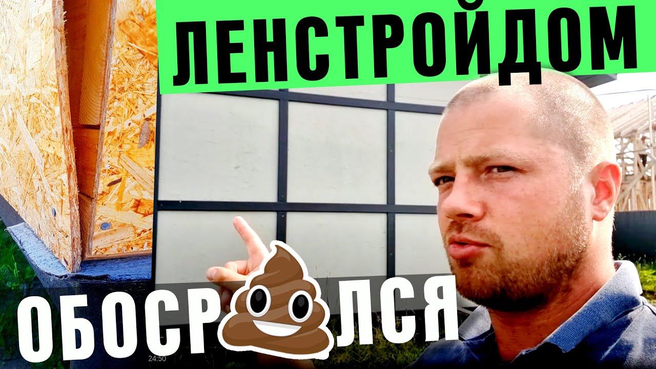ЛЕНСТРОЙДОМ ОБОСР...СЯ