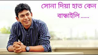 Download Video বকুল ফুল বকুল ফুল সোনা দিয়া হাত কেন বান্ধাইলি?  চঞ্চল চৌধুরির অসাধারণ একটি বাংলা গান। MP3 3GP MP4
