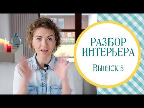 Разбор интерьера. Выпуск 5. Детская Лизы. Волгоград.