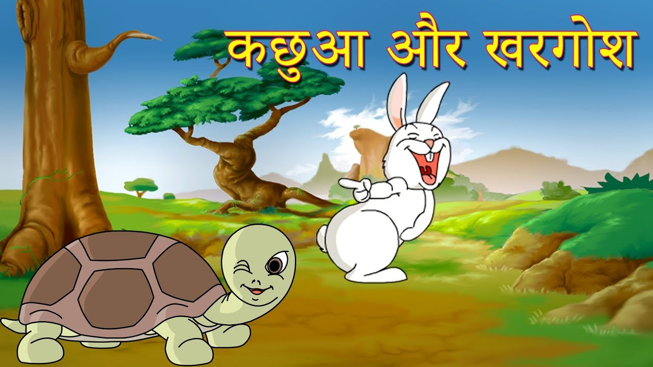 Hare & Tortoise story in Hindi Animation| कछुआ और खरगोश