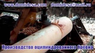 Оцилиндрованное бревно в Санкт-Петербурге(В пос. Белоостров Курортного р-на С-Пб можно быстро и качественно изготовить сруб из оцилиндрованного бревн..., 2015-01-19T07:27:50.000Z)