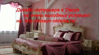 видео Дизайн интерьера Киев, студия дизайна интерьеров в Киеве, профессиональный, авторский и элитный дизайн интерьеров
