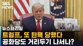트럼프, 또 탄핵 당했다…공화당도 거리두기 나서나? / SBS / 주영진의 뉴스브리핑