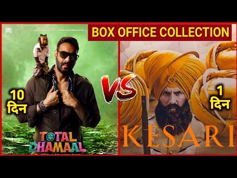 Total Dhamaal vs Kesari | Total Dhamaal Box Office Collection | Kesari Box Office Collection