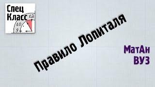 Правило Лопиталя для решения пределов - bezbotvy