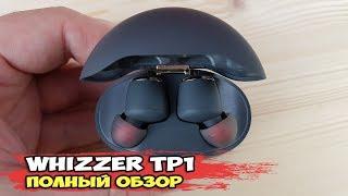 Whizzer TP1: очень музыкальные беспроводные наушники