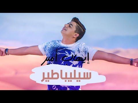 Ihab Amir - Célibataire (EXCLUSIVE Lyric Clip) | (إيهاب أمير - سيليباطير (حصريأ
