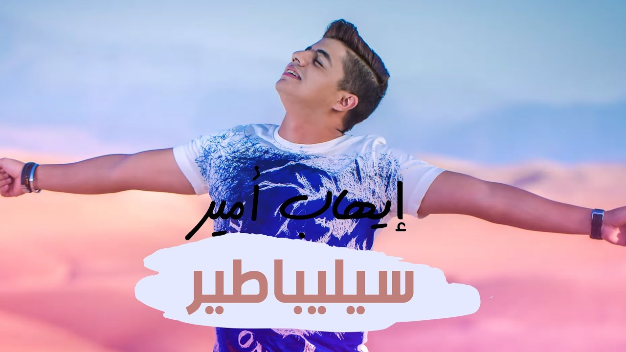 music mp3 ihab amir madarna walo