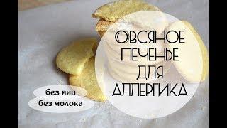 Овсяное печенье для аллергика