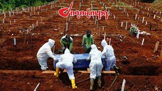 Կորոնավիրուսի հետևանքով զոհերի թիվն աշխարհում գերազանցեց երկու միլիոնը