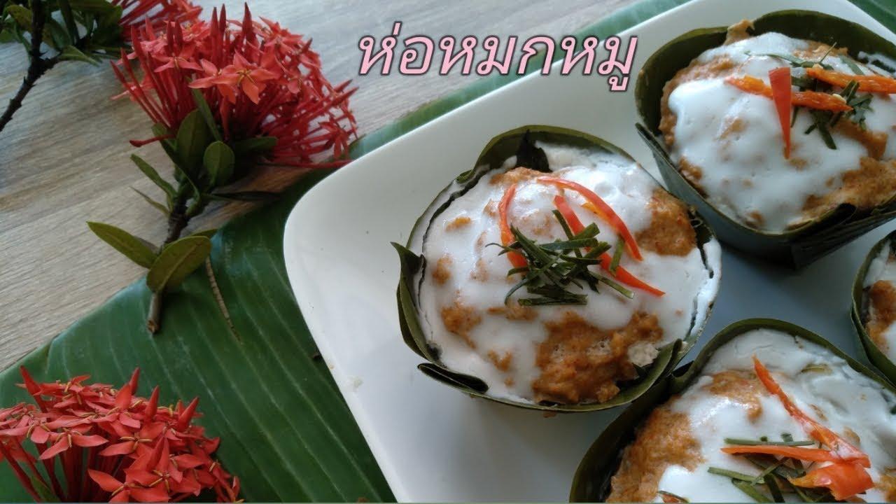 ห่อหมกหมู  อาหารไทยต้นตำรับ  สูตรนี้รับรองอร่อยเว่อร์