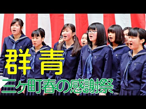 群青 (合唱)  2019 三ヶ町春の感謝祭 【女子力 パワーアップ】