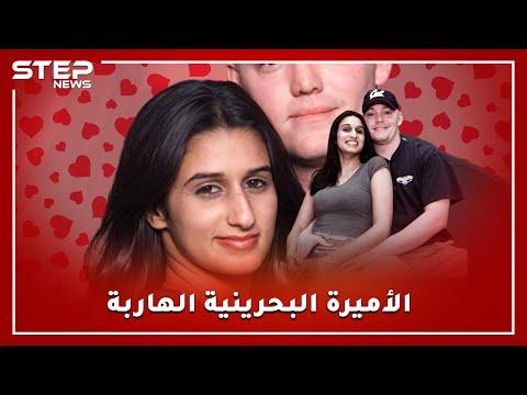 فرت من البحرين متنكرة كجندية مارينز مع عشيقها وعادت مطلقة! ما قصة الاميرة البحرينية مريم