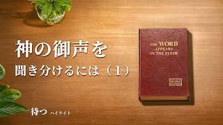 キリスト教映画「待つ」抜粋シーン(5)神の声を聞き分ける方法(1)   日本語吹き替え