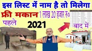 प्रधानमंत्री आवास योजना लिस्ट जारी| pm Aawas Yojana new list kaise check Karen