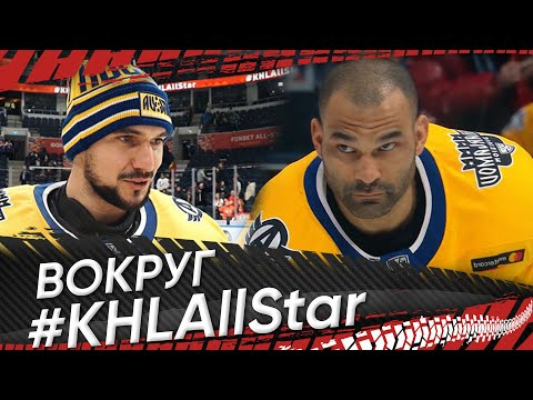 Вокруг #KHLAllStar